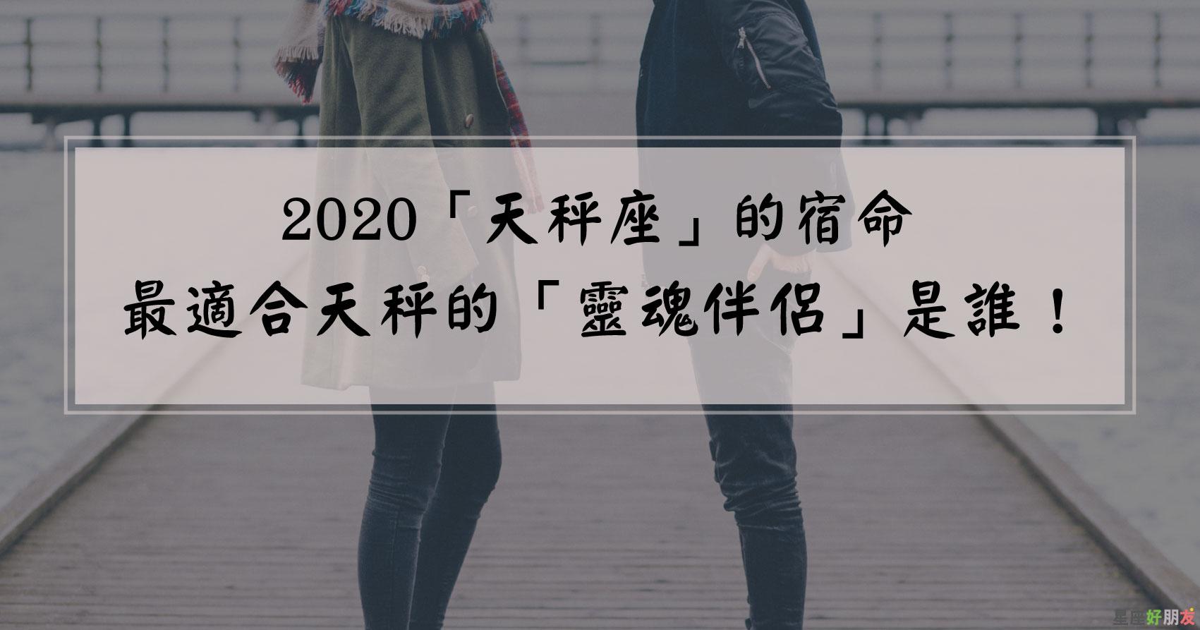 2020 天秤座